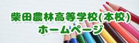柴田農林高等学校(本校ホームページ)