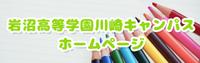 岩沼高等学園川崎キャンパスホームページ